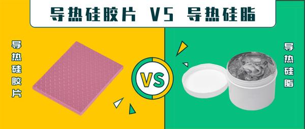 导热硅胶片 VS 导热硅脂:导热系数相同怎么选?