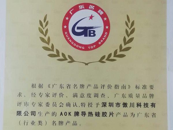 AOK荣获广东省名牌产品