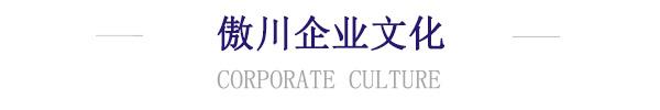 傲川企业文化