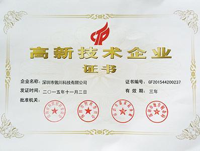 傲川荣获高新技术企业证书