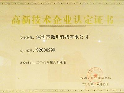 傲川荣获高新技术企业认定证书