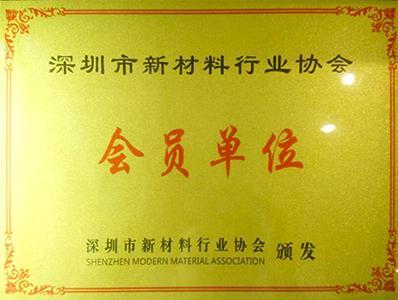 傲川荣获深圳市新材料行业协会会员单位