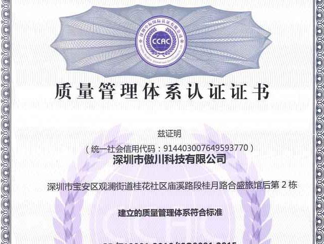 ISO19001认证证书