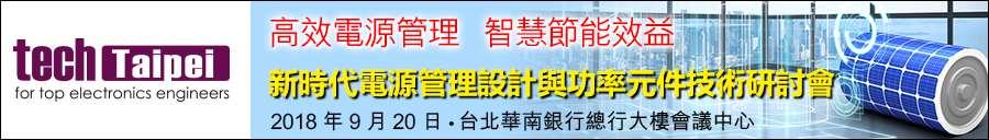 傲川科技9月20日—台北 2018 Tech Taipei 研讨会
