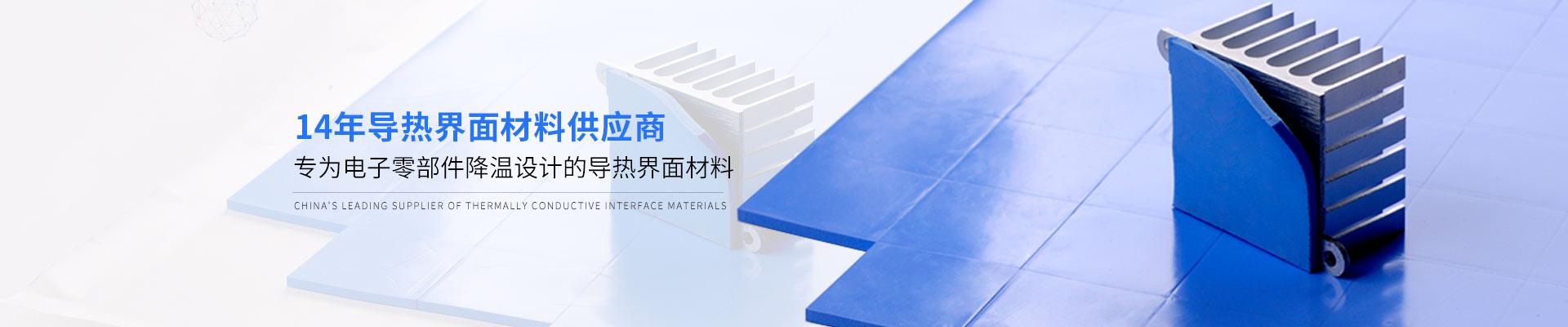 傲川-14年专注导热材料供应商