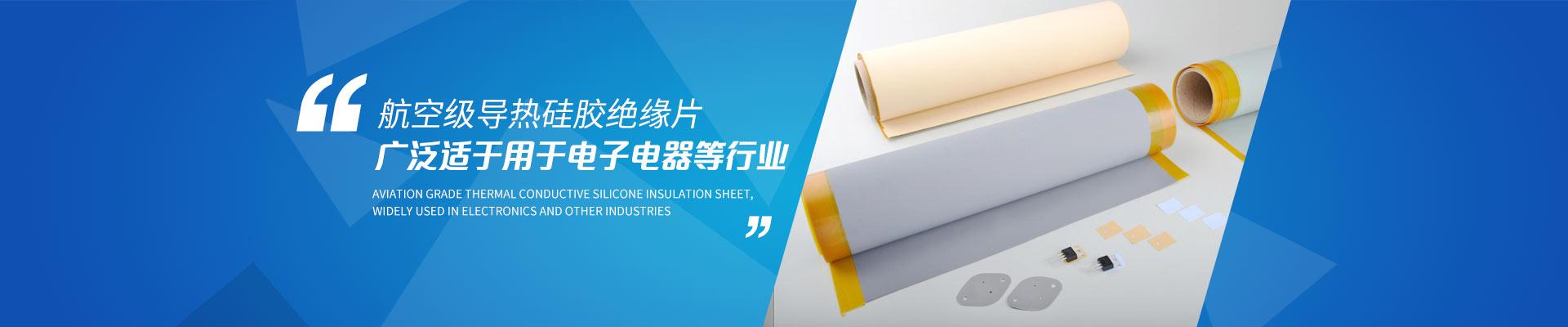 傲川导热硅胶绝缘片,航空级导热硅胶绝缘片,广泛适于用于电子电器等行业