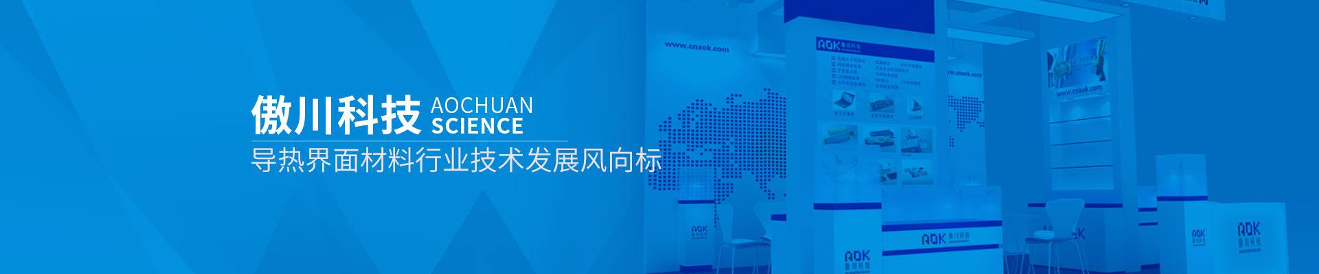 傲川科技,导热界面材料行业技术发展风向标