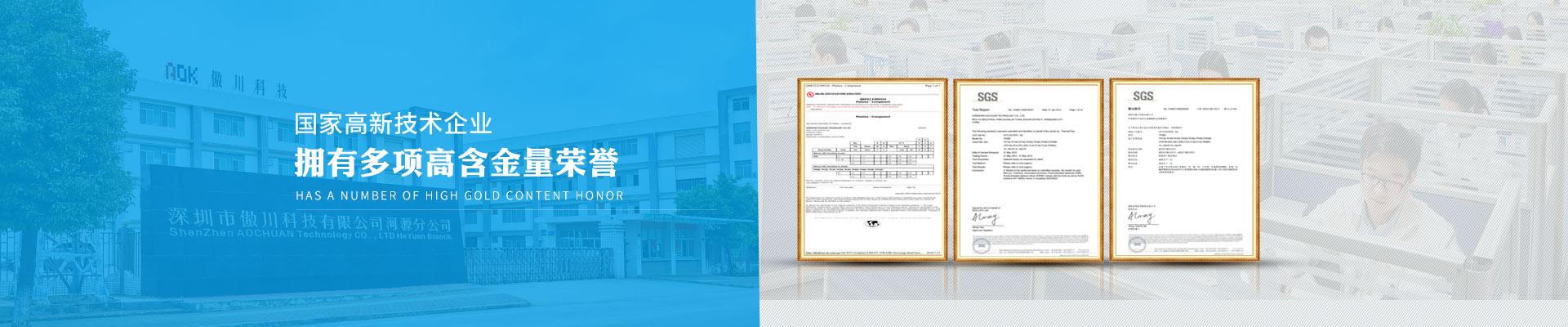 傲川,国家高新技术企业,拥有多项高含金量荣誉。